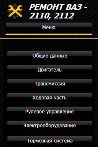 Ремонт ВАЗ - 2110 2112 v.1.0