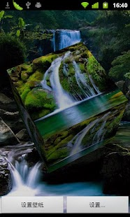 3D Waterfall Live Wallpaper - screenshot thumbnail