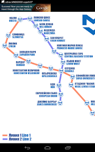Sofia Metro Map- screenshot thumbnail