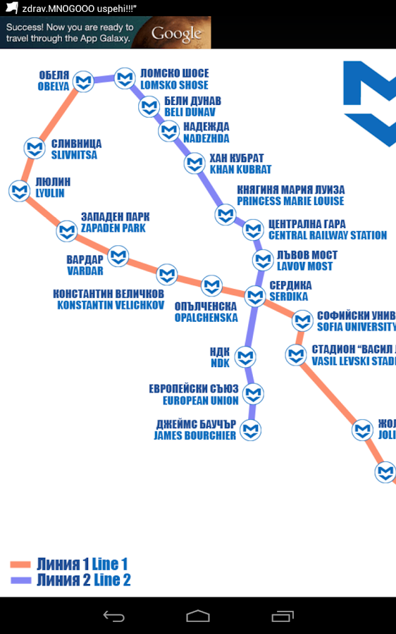 Sofia Metro Map- screenshot