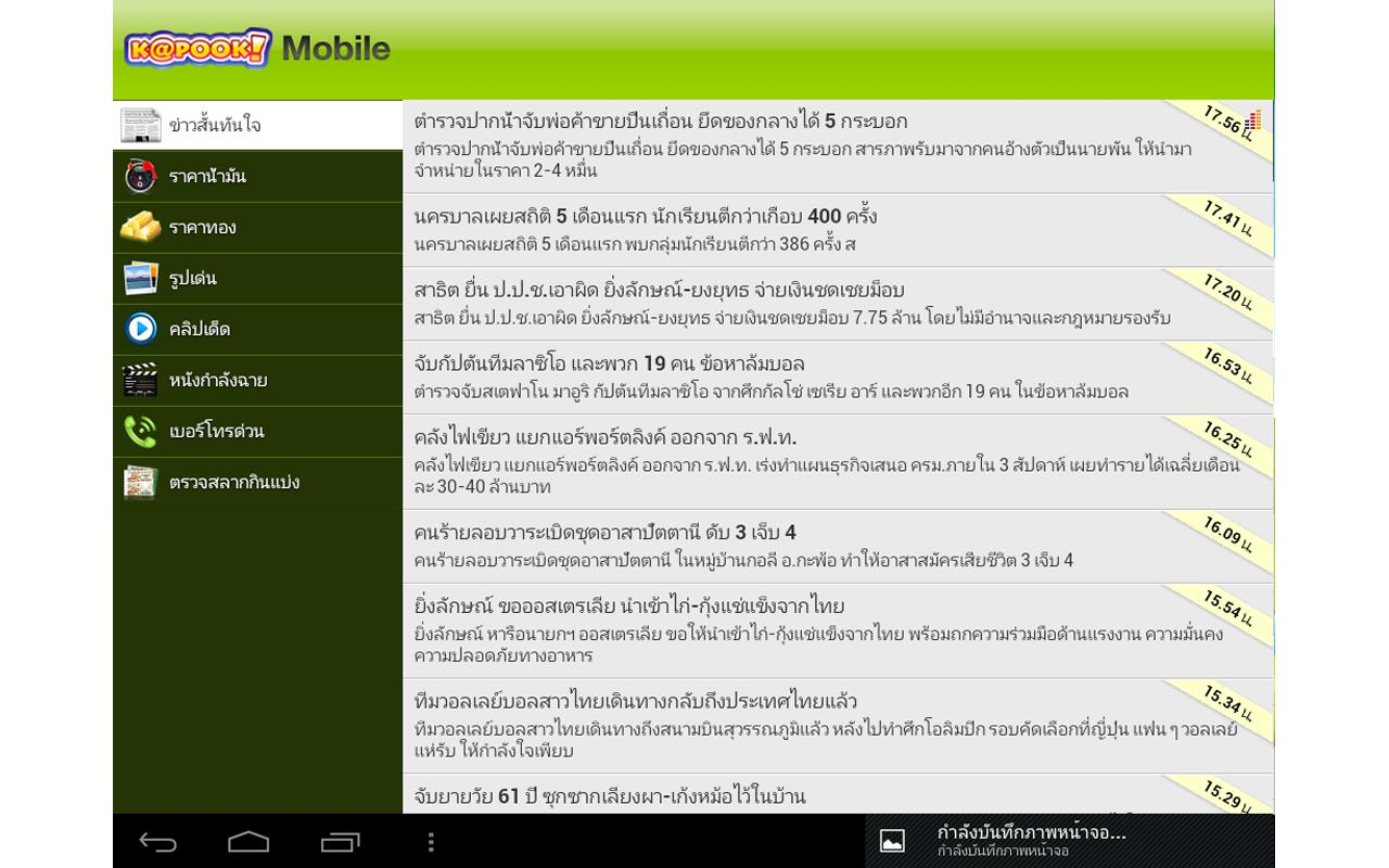 Kapook.com Tablet - screenshot