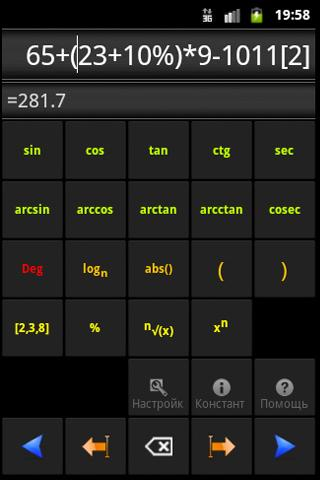 Calculator/Калькулятор FREE - screenshot