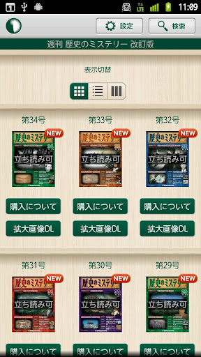 玩免費書籍APP|下載デアゴスティーニ書店 app不用錢|硬是要APP
