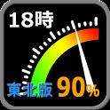 (東北版)電力の使用状況ウィジェット icon