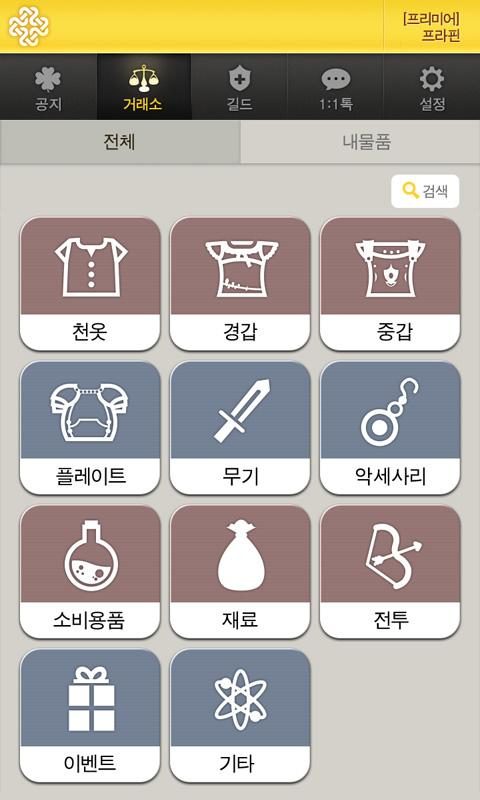 마영전 모바일- screenshot