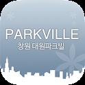 창원대원파크빌 icon