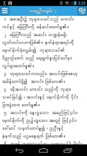 Myanmar Bible - screenshot thumbnail
