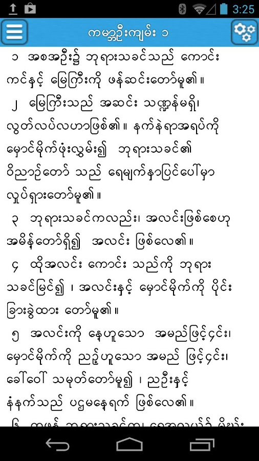 Myanmar Bible - screenshot