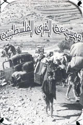 موسوعة القرى الفلسطينية
