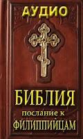 Screenshot of Ауд Библия Посл к Филиппийцам
