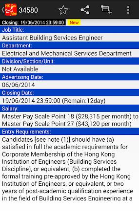 HK Gov Job Notification (政府工) 8.0 screenshot 805605