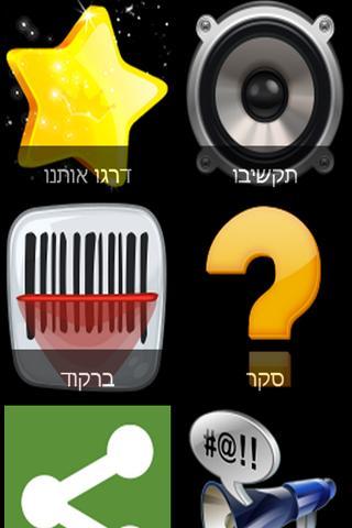 玩商業App|שי שיפוצים免費|APP試玩