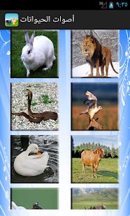 أصوات الحيوانات - screenshot thumbnail