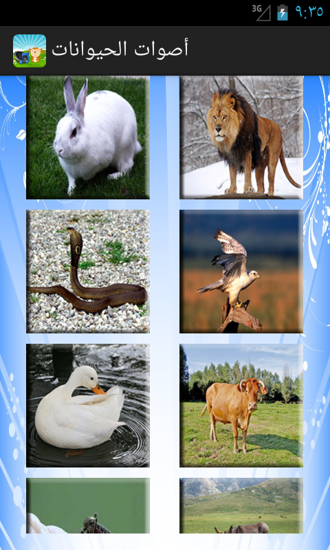 أصوات الحيوانات- screenshot
