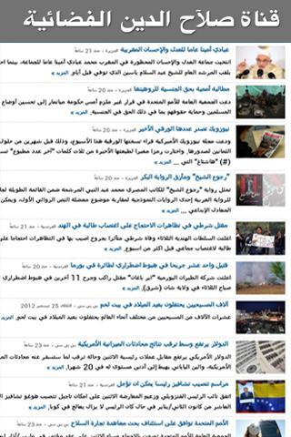 玩免費媒體與影片APP|下載Salahddin TV app不用錢|硬是要APP