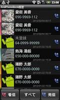 Screenshot of AndPhoneBook