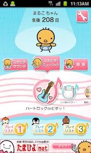 たまひよの泣きやませ【泣きピタ!】- screenshot thumbnail