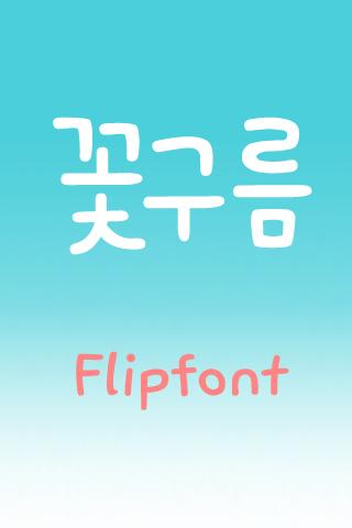 TDFlowercloud™Korean Flipfont