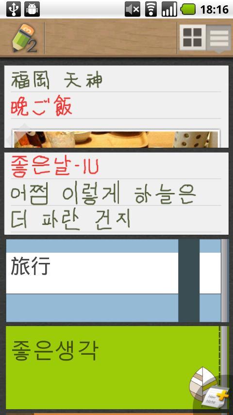 Genial Writing 2- screenshot