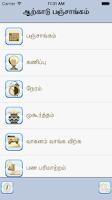 Screenshot of Arcot Panchangam Vedic Almanac