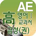 고등 영어Ⅰ 교과서 영단어 금성(권) logo