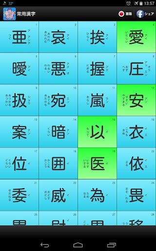 常用漢字(じょうようかんじ)ウィジェット