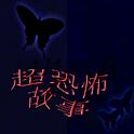 超恐怖故事 logo