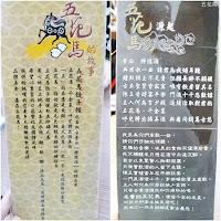 五花馬水餃館(台北民生門市)
