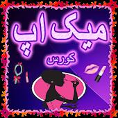 Makeup Beautician Course Urdu