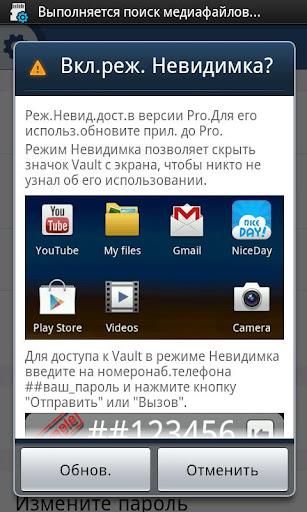 玩商業App|Vault русский языковой пакет免費|APP試玩