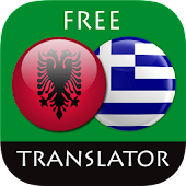 Albanian - Greek Translator