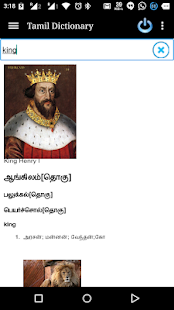 Online Tamil Dictionary - screenshot thumbnail