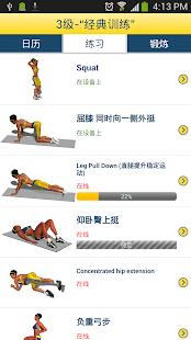 臀部锻炼|玩健康App免費|玩APPs