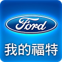 My Ford Service - 我的福特 icon