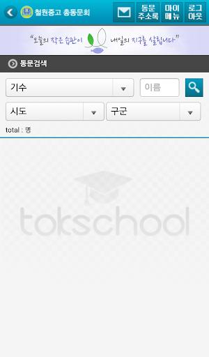 【免費通訊App】철원중고등학교 총동문회-APP點子