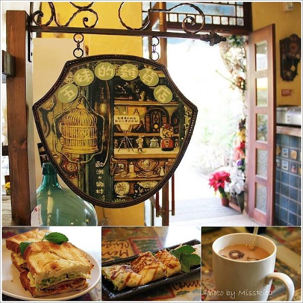 嘉義‧五妹的店,充滿鄉村雜貨風格的全天候餐廳❤