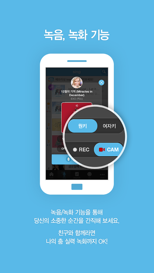 everysing : Smart Karaoke - screenshot