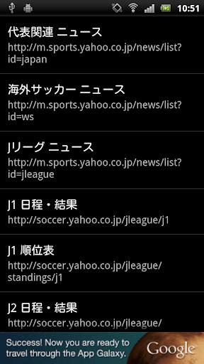 サッカーの試合結果とニュース