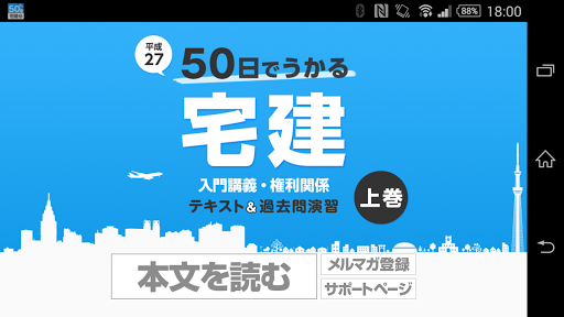 50日でうかる宅建(平成27年版) 上巻 Lite
