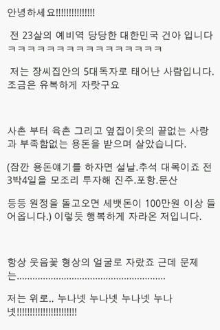 찐따베리의 5대독자 이야기 시즌 - screenshot