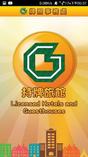 香港持牌旅館