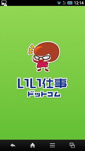 人材派遣のお仕事検索アプリ/いい仕事ドットコム(求人情報)