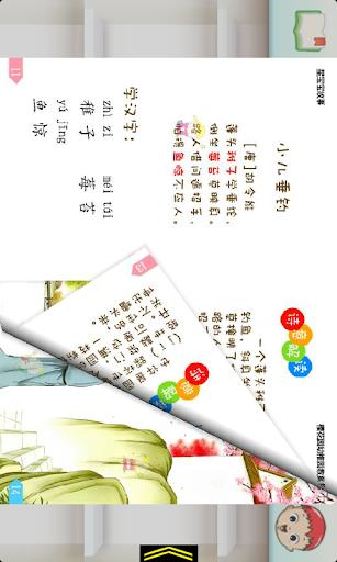星宝宝童书 - 宝宝儿童故事大全 玩書籍App免費 玩APPs