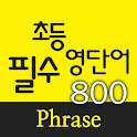 AE 초등필수 영단어 800_Phrase logo