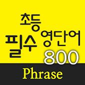 AE 초등필수 영단어 800_Phrase
