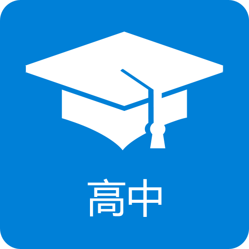 高中英语词汇语法必备云词智学系列 教育 App LOGO-硬是要APP