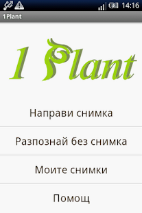 1Plant - screenshot thumbnail