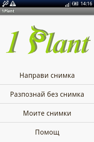 1Plant - screenshot
