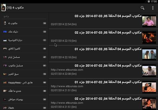 Ettounsia TV التونسية