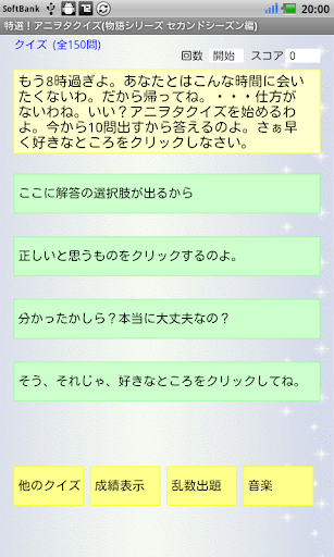 特選!アニヲタクイズ 物語シリーズ セカンドシーズン編